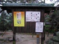 2008年 中止となった 津田石清水八幡宮 春市の写真①