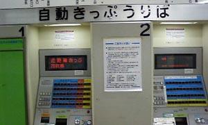 JR栗林駅の券売機の写真