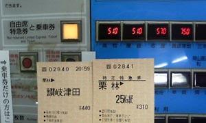 JR栗林駅の券売機右側では乗車券と特急券がデフォルト