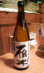 日本酒雁木の写真