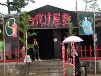 津田まつり 劇団プチミュージカルによるお化け屋敷の写真