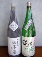 九重桜 純米吟醸の写真