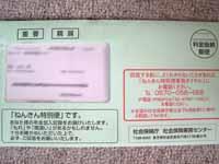 ねんきん特別便の封筒の写真