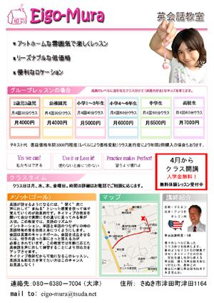 津田町の英会話教室「Eigo-Mura」のチラシ