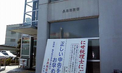 長尾税務署の写真