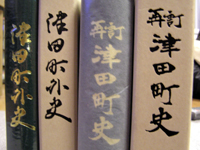 津田町史の写真