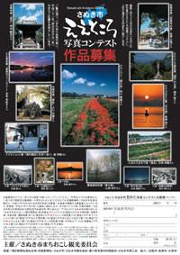 2009年さぬき市ええところ写真コンテスト