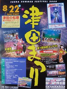 2009年津田まつりのポスター