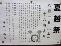 津田の夏越祭2009の案内の写真
