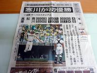 朝日新聞  号外 「寒川が初優勝」