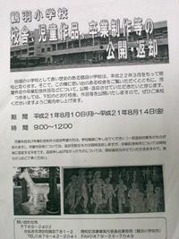 鶴羽小学校 校舎、児童作品、卒業制作等の公開・返却のチラシ