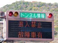 高松自動車道津田のトンネル情報「進入禁止故障車有」の写真