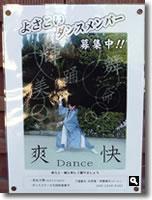 2010年津田の夏越でのよさこい踊り団体のポスター画像