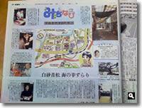 つだネット(津田ネット)読売新聞に掲載の写真