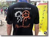 劇団プチミュージカルのシャツの写真