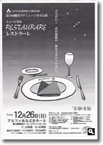 第53回劇団プチミュージカル公演「ミュージカル レストラーレ」チラシの写真