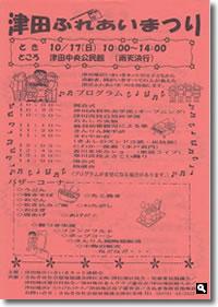 津田ふれあいまつり2010のチラシの画像1