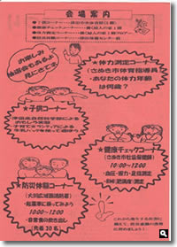 津田ふれあいまつり2010のチラシの画像2