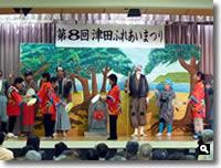 第8回津田ふれあいまつりにわか一座劇(水戸黄門)の写真