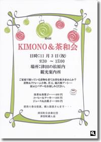 第6回KIMONO & 茶和会のチラシ