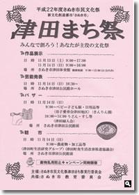 平成22年度さぬき市民文化祭 津田まち祭のチラシの写真