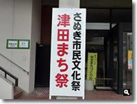 平成22年度さぬき市民文化祭 津田まち祭の写真①
