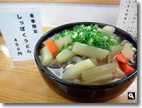 津田町羽立うどんの冬季限定しっぽくうどんの写真
