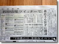 「津田町なう!」四国新聞に掲載!の写真