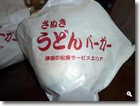 さぬきうどんバーガー包装紙の写真