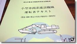 小型車両系建設機械運転特別教育のテキストの写真