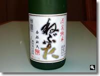 日本酒:ねぶた の写真