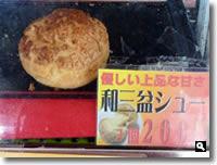 津田の松原SA十川製菓所さんの和三盆シューの写真
