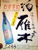 居酒屋ふくろうの今月のお酒「雁木」のチラシ
