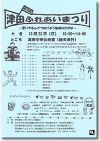 津田ふれあいまつり2011のチラシの画像1
