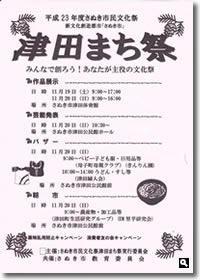 平成23年度さぬき市民文化祭 津田まち祭のチラシの写真