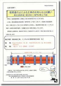 2012年4月 高松自動車道夜間通行止めのお知らせの画像