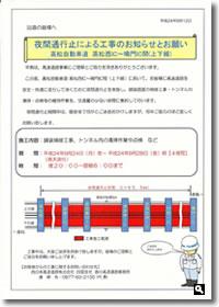 高松自動車道夜間通行止めのお知らせの画像
