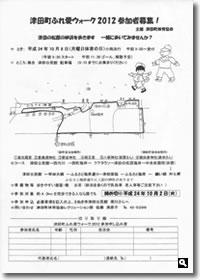 津田町ふれ愛ウォーク2012の参加者募集のチラシの画像