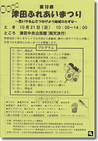 津田ふれあいまつり2012のチラシの画像1