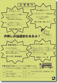 津田ふれあいまつり2012のチラシの画像2