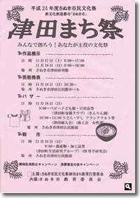 平成24年度さぬき市民文化祭 津田まち祭のチラシの画像