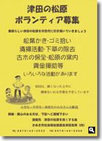 津田の松原ボランティア募集のお知らせのチラシの画像