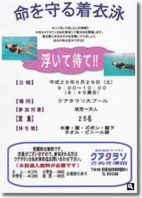 命を守る着衣泳講座のチラシの写真