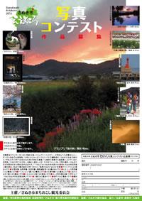 2013年さぬき市ええところ写真コンテスト作品募集チラシの画像