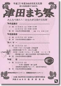 平成25年度さぬき市民文化祭「津田まち祭」のチラシの画像