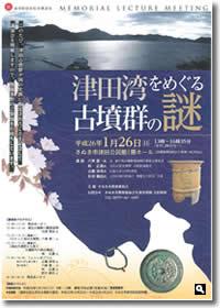 講演会「津田湾をめぐる古墳群の謎」のチラシの写真