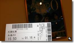 映画「永遠の0」のチケットの写真