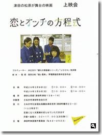 映画「恋とオンチの方程式」上映会チラシの画像
