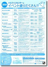 2014年 日本ドルフィンセンターよりのお知らせの画像②