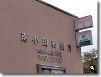 熊本県阿蘇郡南小国町赤馬場郵便局の写真